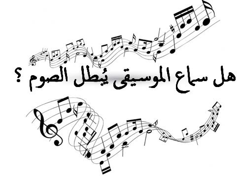 حكم سماع الأغاني في رمضان مفيد